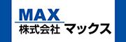 株式会社マックス