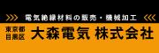 大森電気株式会社