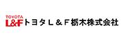 トヨタL&F栃木
