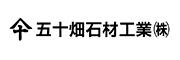 五十畑石材工業株式会社