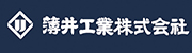 薄井工業株式会社