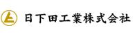 日下田工業株式会社