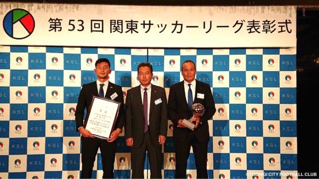 栃木シティ  【TOP】第53回関東サッカーリーグ表彰式